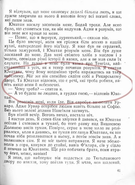 Литература 7 класс г.с. меркин 1 часть читать онлайн