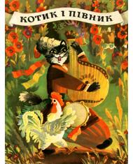 Для дошкільного віку: chytanka.com.ua/ebooks/index.php?action=url/view&url_id=165